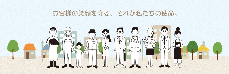 税理士法人キーファス|お客様の笑顔を守る、それが私たち使命。